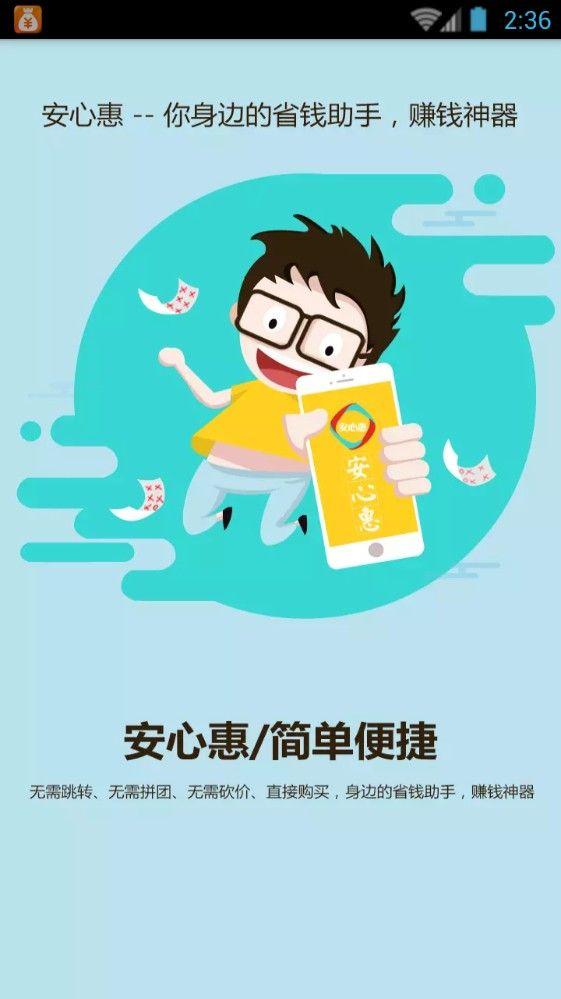 安心惠app